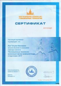 18-20 мая 2012 г. Инновационные технологии: организация Центра профориентации и подготовки к ЕГЭ