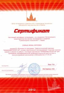 8 декабря 2012 г. Семинар «Современные методы профориентации учащихся»