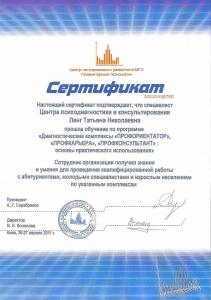 13 - 14 апреля 2013 г. Современные методы профориентации учащихся